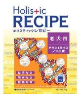 ホリスティックレセピー(Holistic RECIPE) チキン&ライス シニア【高齢犬用】(内容量:800g,2.4kg,6.4kg,18.1kg)