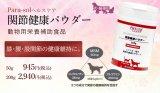 (株)ペティエンスメディカル パラソルヘルスケア 関節健康パウダー【お取り寄せ】