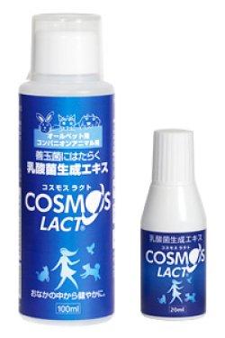 画像1: (株)エクセル コスモスラクト(乳酸菌生成エキス)
