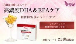 画像1: (株)ペティエンスメディカル パラソルヘルスケア 高濃度DHA&EPAケア(シニア)【お取り寄せ】