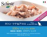 シシア キャットシリーズ 【キトン ツナ&アロエ】 ゼリータイプ 85g缶 子猫用