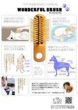 ペット用竹ピンブラシ ワンダフルブラシ