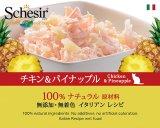 シシア キャットシリーズ 【 チキン&パイナップル】 フルーツタイプ 75g缶 成猫用