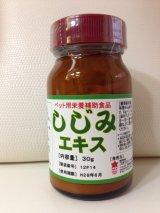 しじみエキス ペット用栄養補助食品