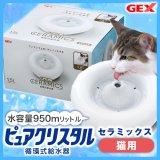 CERAMICS- セラミックス- | 給水器 自動給水器 ピュアクリスタル(猫用)