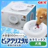 CERAMICS- セラミックス- | 給水器 自動給水器 ピュアクリスタル(犬用)