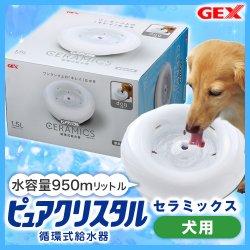 画像1: CERAMICS- セラミックス- | 給水器 自動給水器 ピュアクリスタル(犬用)