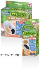 原材料、主要成分、その他の情報2: クリアフローPRO | 給水器 自動給水器 ピュアクリスタル(猫用)