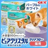 クリアフローPRO | 給水器 自動給水器 ピュアクリスタル(猫用)