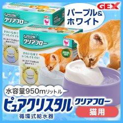 画像1: クリアフローPRO | 給水器 自動給水器 ピュアクリスタル(猫用)