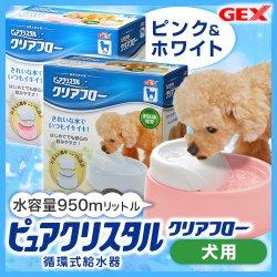 画像1: クリアフローPRO | 給水器 自動給水器 ピュアクリスタル(犬用)