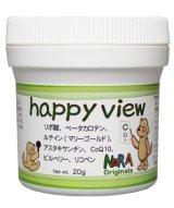 ハッピービュー  Happy View (20g、100g)