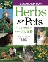 Herbs for Pets -SECOND EDITION- ペットのためのハーブ大百科