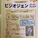 ビジオジェン Eye care 30錠 動物用栄養補助食品