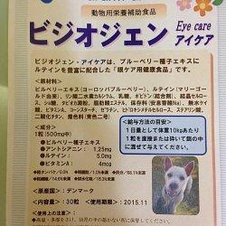 画像1: ビジオジェン Eye care 30錠 動物用栄養補助食品