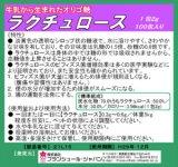 ラクチュロース【胃腸ケア】