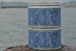 画像1: 日本のみのり 鯖缶 (内容量:150g)