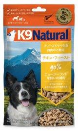 K9ナチュラル フリーズドライ チキン・フィースト【内容量:各種】