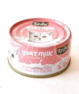 Kit Cat キットキャット ゴートミルク ツナ&サーモン 70gx3缶