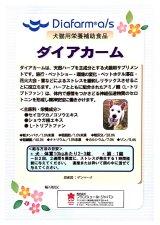 Diafarm(R)a/s ダイアカーム 犬猫用栄養補助食品【30錠】