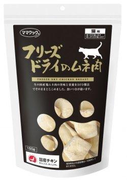 画像2: ママクック フリーズドライのムネ肉猫用(30g, 150g)