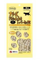 ママクック フリーズドライのムネ肉レバーミックス猫用(20g)