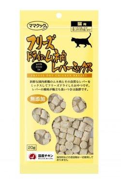 画像1: ママクック フリーズドライのムネ肉レバーミックス猫用(20g)