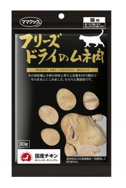画像1: ママクック フリーズドライのムネ肉猫用(30g, 150g)