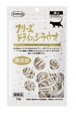 画像1: ママクック フリーズドライのシラウオ猫用(13g)