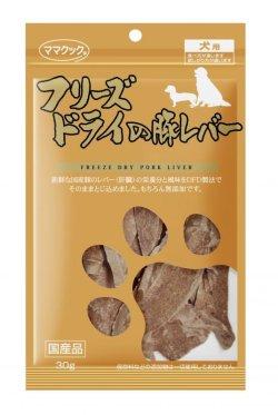 画像1: ママクック フリーズドライの豚レバー犬用(30g)