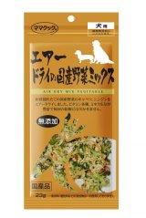 ママクック エアードライの国産野菜ミックス(23g)