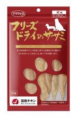 ママクック フリーズドライのササミ犬用(30g,150g)