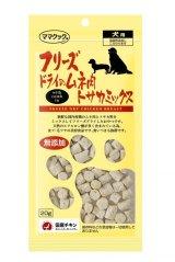 ママクック フリースドライのムネ肉トサカミックス犬用(20g)