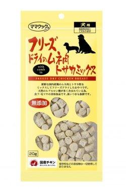 画像1: ママクック フリースドライのムネ肉トサカミックス犬用(20g)