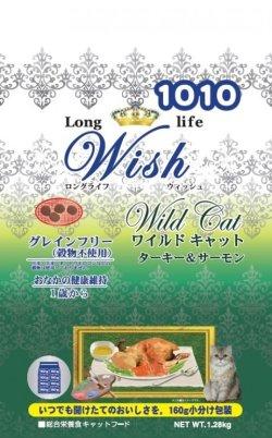 画像1: Wish ワイルドキャット ターキー&サーモン【内容量:各種】