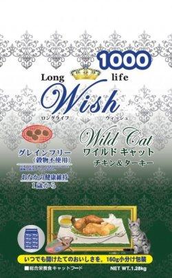 画像1: Wish ワイルドキャット チキン&ターキー【内容量:各種】