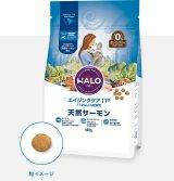 ハロー エイジングケア11+〈天然サーモン〉【内容量:各種】
