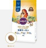 ハロー カロリーオフ 小粒〈天然サーモン〉【内容量:各種】