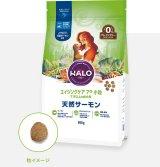 ハロー エイジングケア7+ 小粒〈天然サーモン〉【内容量:各種】