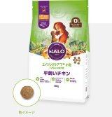 ハロー エイジングケア7+ 小粒〈平飼いチキン〉【内容量:各種】