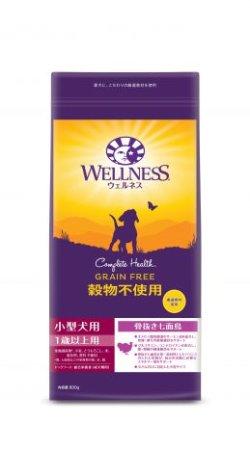 画像1: ウェルネス穀物不使用 小型犬用 1歳以上用 骨抜き七面鳥【内容量:各種】