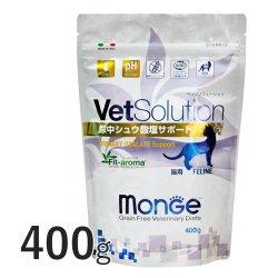 画像2: VetSolution(ベッツソリューション) 療法食 尿中シュウ酸塩サポート【内容量:各種】