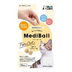 画像1: MediBall 投薬補助おやつ 猫用 ほたてシチュー味【1袋15個入り(約20g)】