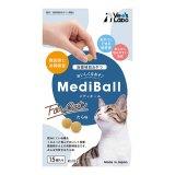 MediBall 投薬補助おやつ 猫用 たら味【1袋15個入り(約20g)】