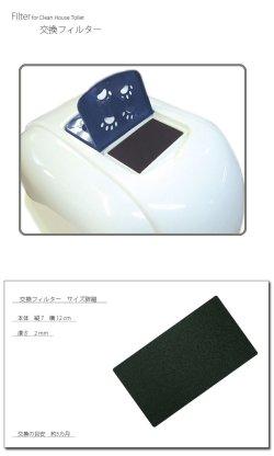 画像1: 快適 クリーン ハウストイレ用交換フィルター
