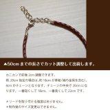 4つ編み牛革ひも(オプション)