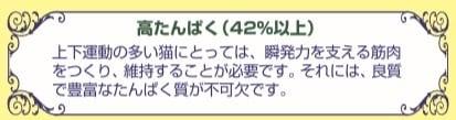 高たんぱく(42%以上)
